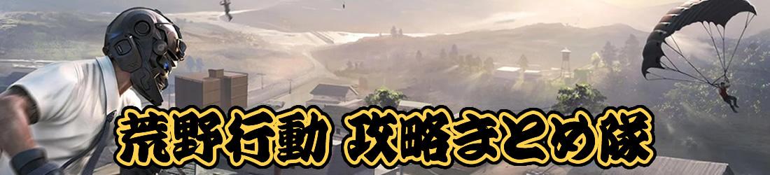 荒野行動攻略まとめ隊